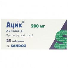 АЦИК таблетки по 200 мг №25 (5х5)