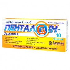 ПЕНТАЛГИН-ЗДОРОВЬЕ таблетки №10 (10х1)