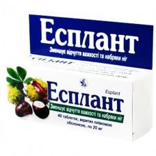 ЭСПЛАНТ таблетки, п/плен. обол., по 20 мг №40 (10х4)