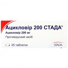 АЦИКЛОВИР 200 СТАДА® таблетки по 200 мг №25 (5х5)