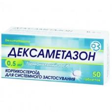 ДЕКСАМЕТАЗОН таблетки по 0,5 мг №50 (10х5)