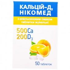КАЛЬЦИЙ-Д3 НИКОМЕД С АПЕЛЬСИН. ВКУСОМ таблетки жев. №50 во флак.