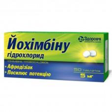 ЙОХИМБИНА ГИДРОХЛОРИД таблетки по 5 мг №50 (10х5)