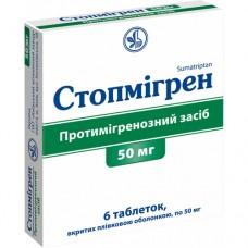 СТОПМИГРЕН таблетки, п/плен. обол., по 50 мг №6 (6х1)