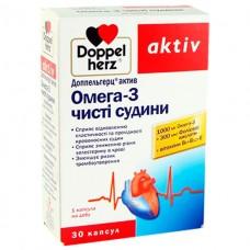 ДОППЕЛЬГЕРЦ® АКТИВ ОМЕГА-3 ЧИСТЫЕ СОСУДЫ капсулы по 1000 мг №30 (10х3)