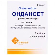 ОНДАНСЕТ раствор д/ин., 2 мг/мл по 4 мл (8 мг) в амп. №5
