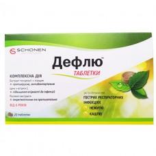 ДЕФЛЮ таблетки №20 (10х2)