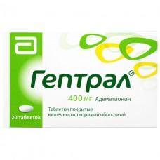 ГЕПТРАЛ® таблетки киш./раств. по 400 мг №20 (10х2)