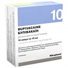 БУПИВАКАИН раствор д/ин., 5 мг/мл по 10 мл в амп. №10