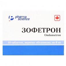 ЗОФЕТРОН таблетки, п/о, по 8 мг №10 (5х2)