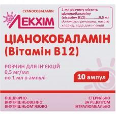 ЦИАНОКОБАЛАМИН (ВИТАМИН В12) раствор д/ин., 0,5 мг/мл по 1 мл в амп. №10