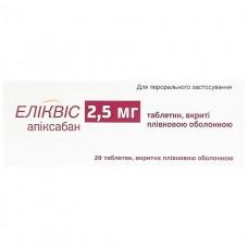 ЭЛИКВИС таблетки, п/плен. обол., по 2,5 мг №20 (10х2)