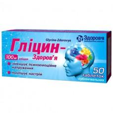 ГЛИЦИН-ЗДОРОВЬЕ таблетки сублингв. по 100 мг №50 (10х5)
