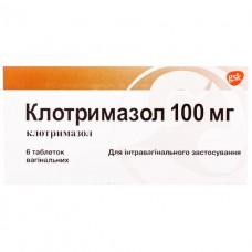 КЛОТРИМАЗОЛ таблетки вагин. по 100 мг №6 (6х1)