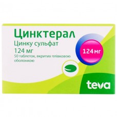 ЦИНКТЕРАЛ таблетки, п/о, по 124 мг №50 (25х2)