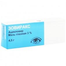 ЗОВИРАКС ™ мазь глаз. 3 % по 4,5 г в тубах