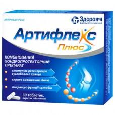 АРТИФЛЕКС ПЛЮС таблетки, п/о, №30 (10х3)