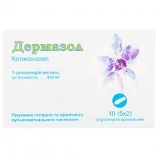 ДЕРМАЗОЛ суппозитории вагин. по 400 мг №10 (5х2) в стрип.