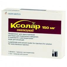 КСОЛАР порошок для р-ра д/ин. по 150 мг во флак. №1 с р-лем