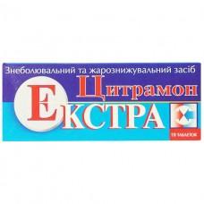 ЦИТРАМОН ЭКСТРА таблетки №10