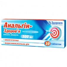 АНАЛЬГИН-ЗДОРОВЬЕ раствор д/ин. 500 мг/мл по 2 мл в амп. №10