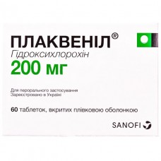 ПЛАКВЕНИЛ® таблетки, п/плен. обол., по 200 мг №60 (10х6)