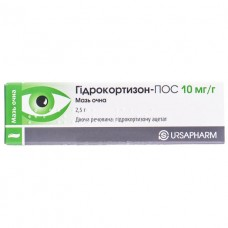 ГИДРОКОРТИЗОН-ПОС мазь глаз., 10 мг/г по 2,5 г в тубах