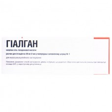 ГИАЛГАН раствор д/ин., 20 мг/2 мл по 2 мл во флак. №1