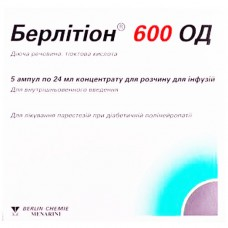БЕРЛИТИОН® 600 ЕД концентрат для р-ра д/инф., 600 од (600 мг)/24 мл по 24 мл в амп. №5
