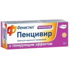 АФЛУБИН® ПЕНЦИКЛОВИР ТОНИРУЮЩИЙ крем 1 % по 2 г в тубах