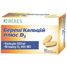 БЕРЕШ® КАЛЬЦИЙ ПЛЮС D3 таблетки, п/плен. обол., №30 (10х3)