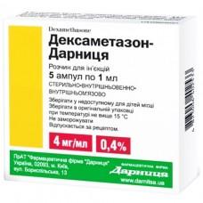 ДЕКСАМЕТАЗОН-ДАРНИЦА раствор д/ин., 4 мг/мл по 1 мл в амп. №5