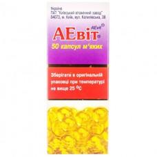 АЕВИТ® капсулы мягк. №50 (10х5)