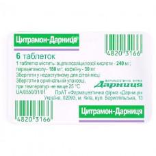 ЦИТРАМОН-ДАРНИЦА таблетки №6