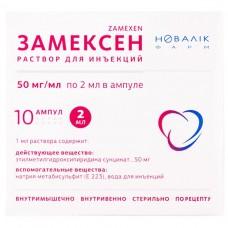 ЗАМЕКСЕН раствор д/ин., 50 мг/мл по 2 мл в амп. №10