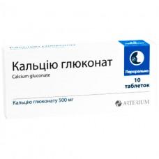 КАЛЬЦИЯ ГЛЮКОНАТ таблетки по 500 мг №10