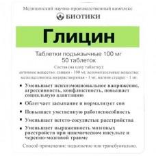 ГЛИЦИН таблетки сублингв. по 100 мг №50 (50х1)