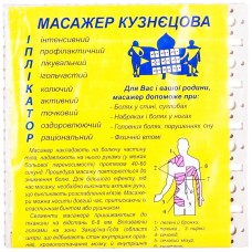 Иппликатор массажер Кузнецова