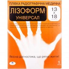 Пленка/радиограф.мед.Лизоформ Универс.13х18 N1