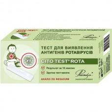 ТЕСТ CITO TEST ROTA. Тест-система для выявления антигенов ротавирусов №1