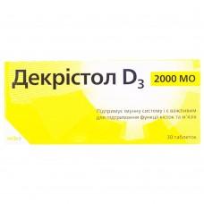 ДЕКРИСТОЛ D3 2000 МЕ таблетки №30
