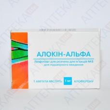 АЛЛОКИН-АЛЬФА 1мг амп. №3 МЕДИКАРД