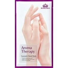 ROYAL SKIN Маска для рук  лавандовая  Aromatherapy lavender hand mask (1шт)