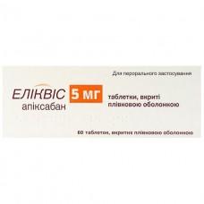 ЭЛИКВИС таблетки, п/плен. обол., по 5 мг №60