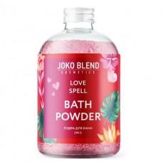JOKO BLEND Бурлящая пудра для ванны Love Spell 200 г