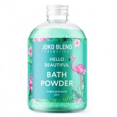 JOKO BLEND Бурлящая пудра для ванны Hello beautiful 200 г