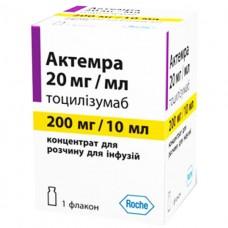 АКТЕМРА концентрат для р-ра д/инф. 20 мг/мл по 200 мг/10 мл во флак. №1