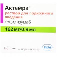 АКТЕМРА® раствор д/ин., 162 мг/0,9 мл в предвар. запол. шпр. №4