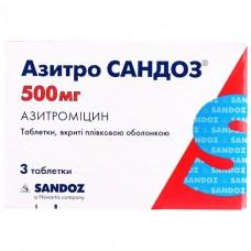 АЗИТРО САНДОЗ® таблетки, п/плен. обол., по 500 мг №3 (3х1)