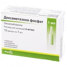 ДЕКСАМЕТАЗОНА ФОСФАТ раствор д/ин., 4 мг/мл по 1 мл в амп. №10